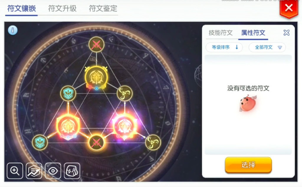 Activated Skill Runes Ragnarok Mobile